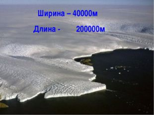 Ширина – 40000м Длина - 200000м