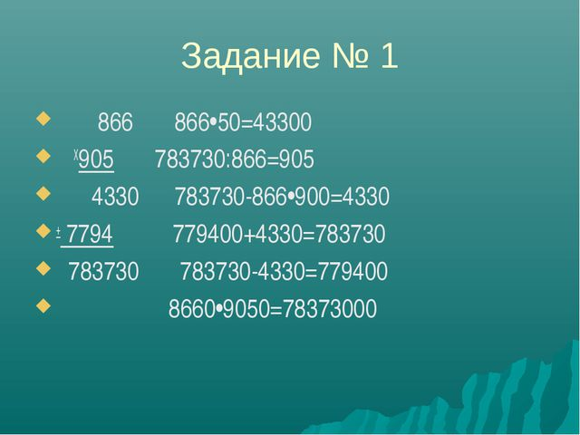 Задание № 1 866 866•50=43300 Х905 783730:866=905 4330 783730-866•900=4330 + 7...