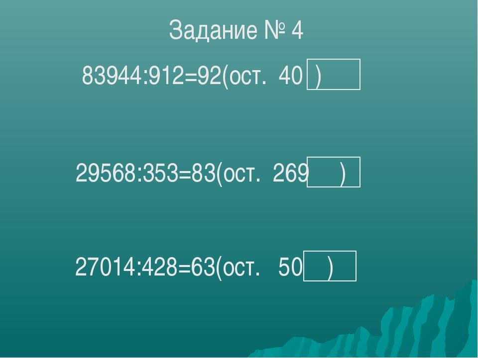 Задание № 4 83944:912=92(ост. 40 ) 29568:353=83(ост. 269 ) 27014:428=63(ост....