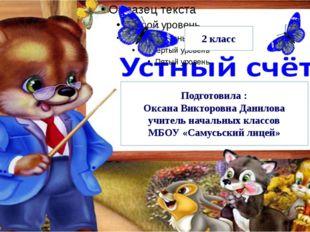 Подготовила : Оксана Викторовна Данилова учитель начальных классов МБОУ «Сам