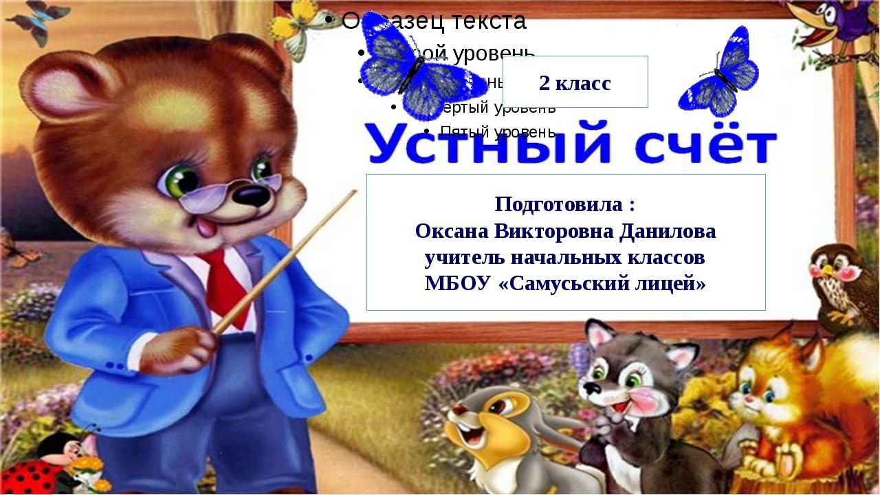 Подготовила : Оксана Викторовна Данилова учитель начальных классов МБОУ «Сам...