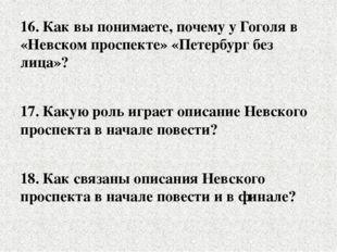 16. Как вы понимаете, почему у Гоголя в «Невском проспекте» «Петербург без ли