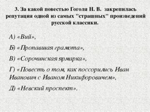 """3. За какой повестью Гоголя Н. В. закрепилась репутация одной из самых """"страш"""