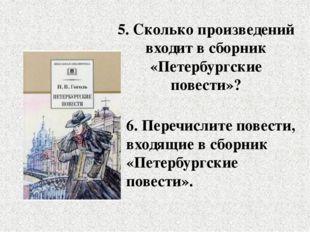 5. Сколько произведений входит в сборник «Петербургские повести»? 6. Перечисл