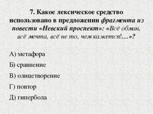 7. Какое лексическое средство использовано в предложении фрагмента из повести