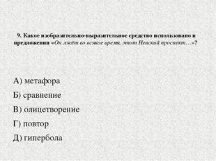 9. Какое изобразительно-выразительное средство использовано в предложении «Он