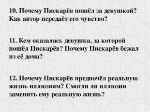 10. Почему Пискарёв пошёл за девушкой? Как автор передаёт его чувство? 11. Ке