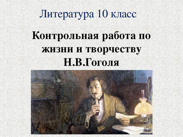 Контрольная работа по жизни и творчеству Н.В.Гоголя Литература 10 класс