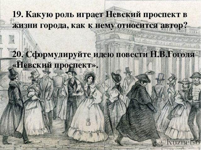 19. Какую роль играет Невский проспект в жизни города, как к нему относится а...