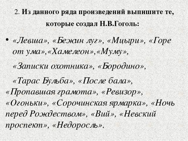 2. Из данного ряда произведений выпишите те, которые создал Н.В.Гоголь: «Лев...