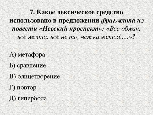 7. Какое лексическое средство использовано в предложении фрагмента из повести...