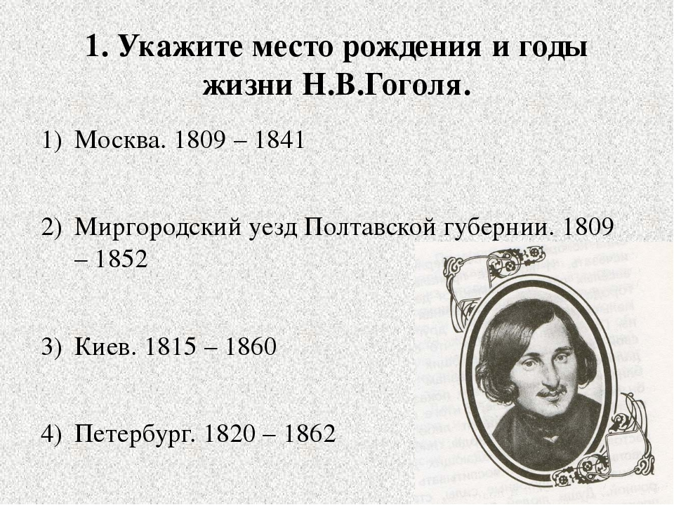 1. Укажите место рождения и годы жизни Н.В.Гоголя. Москва. 1809 – 1841 Мирго...