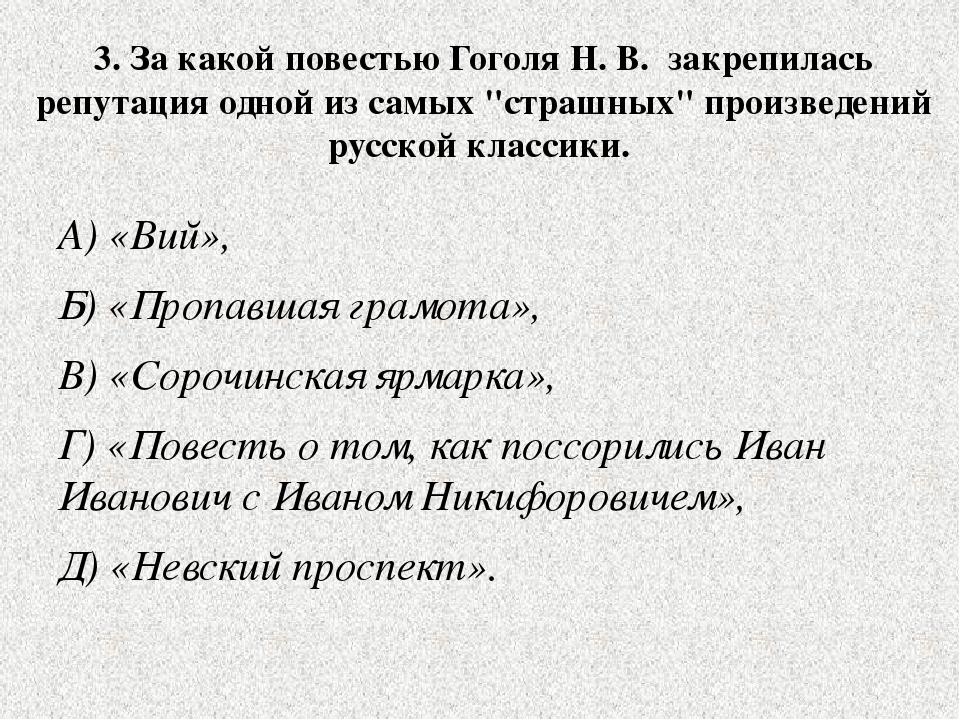 """3. За какой повестью Гоголя Н. В. закрепилась репутация одной из самых """"страш..."""