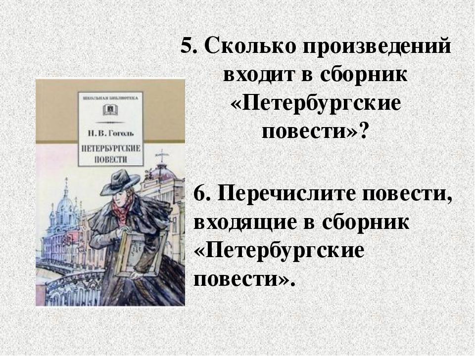 5. Сколько произведений входит в сборник «Петербургские повести»? 6. Перечисл...
