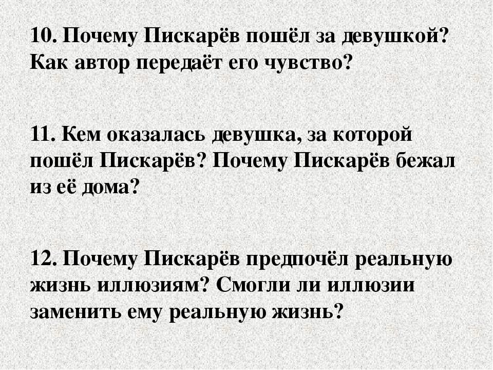 10. Почему Пискарёв пошёл за девушкой? Как автор передаёт его чувство? 11. Ке...