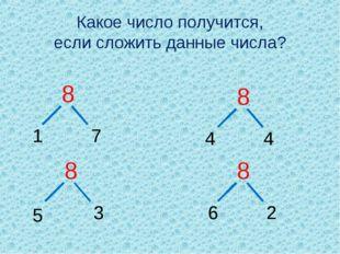 Какое число получится, если сложить данные числа? 8 8 8 8 1 7 4 4 5 3 6 2