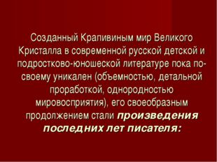 Созданный Крапивиным мир Великого Кристалла в современной русской детской и п