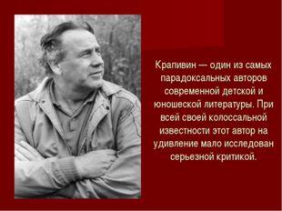 Крапивин — один из самых парадоксальных авторов современной детской и юношеск