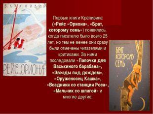 Первые книги Крапивина («Рейс «Ориона», «Брат, которому семь») появились, ког