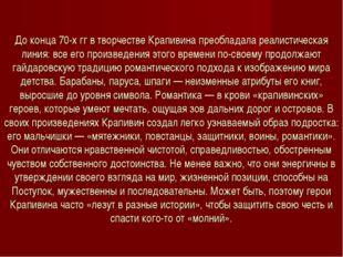 До конца 70-х гг в творчестве Крапивина преобладала реалистическая линия: все