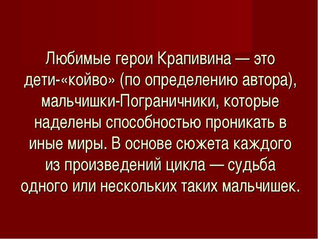 Любимые герои Крапивина — это дети-«койво» (по определению автора), мальчишки...