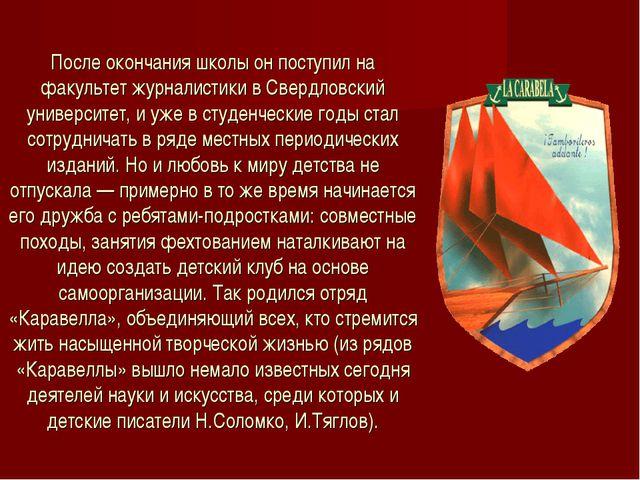 После окончания школы он поступил на факультет журналистики в Свердловский ун...