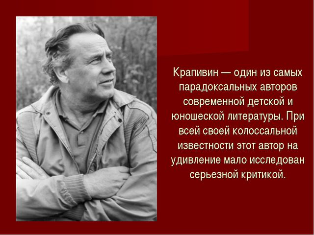 Крапивин — один из самых парадоксальных авторов современной детской и юношеск...