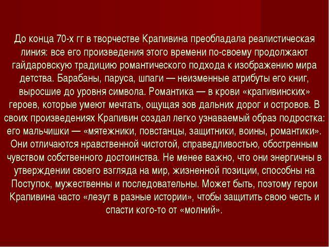 До конца 70-х гг в творчестве Крапивина преобладала реалистическая линия: все...