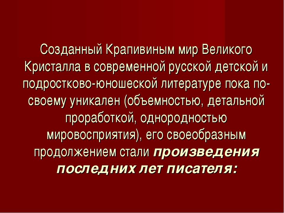 Созданный Крапивиным мир Великого Кристалла в современной русской детской и п...