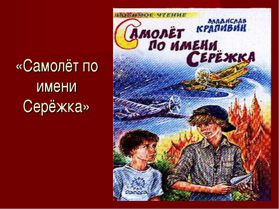 «Самолёт по имени Серёжка»