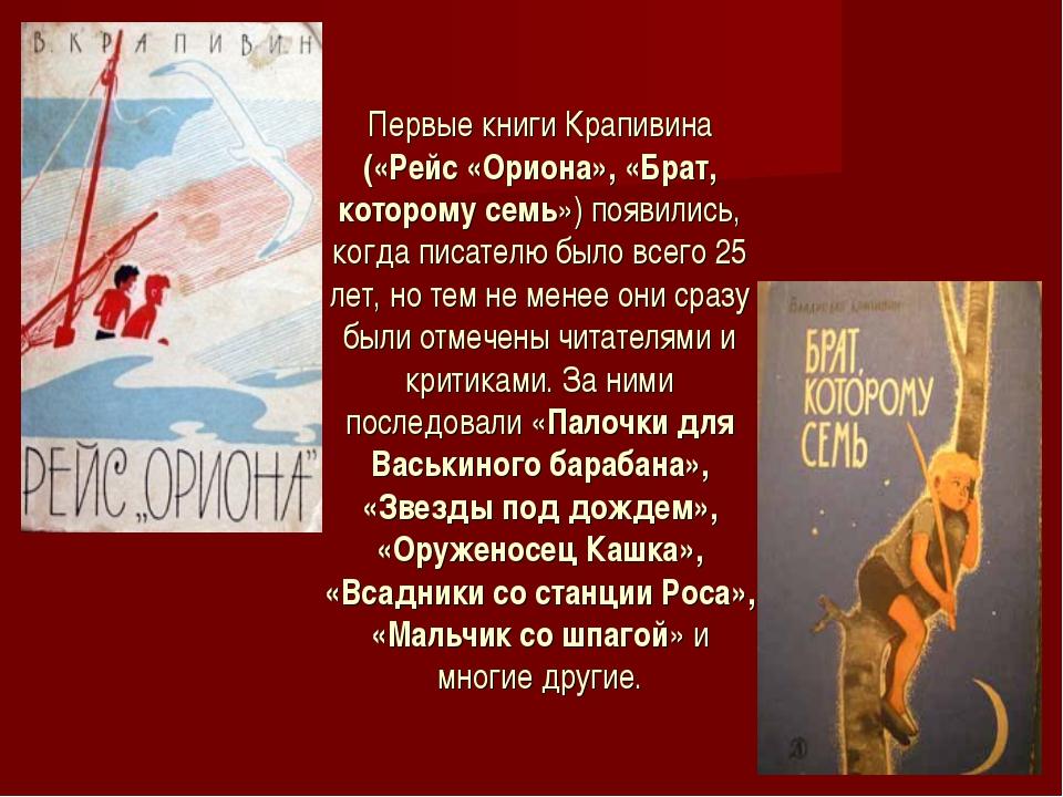 Первые книги Крапивина («Рейс «Ориона», «Брат, которому семь») появились, ког...