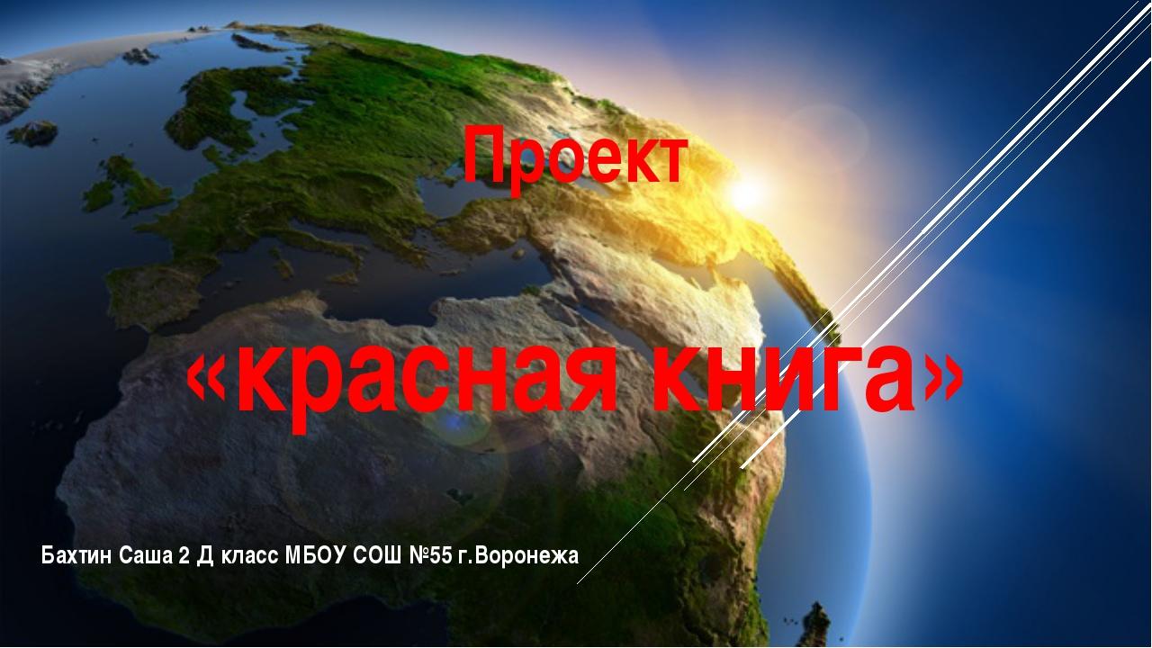 Проект «красная книга» Бахтин Саша 2 Д класс МБОУ СОШ №55 г.Воронежа