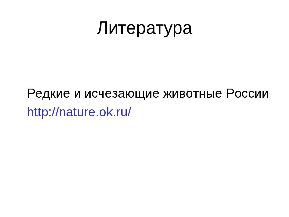 Литература Редкие и исчезающие животные России http://nature.ok.ru/