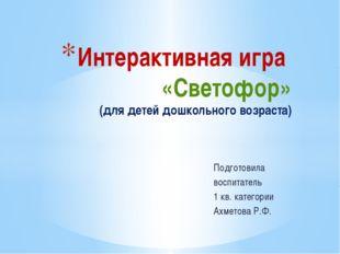 Подготовила воспитатель 1 кв. категории Ахметова Р.Ф. Интерактивная игра «Све