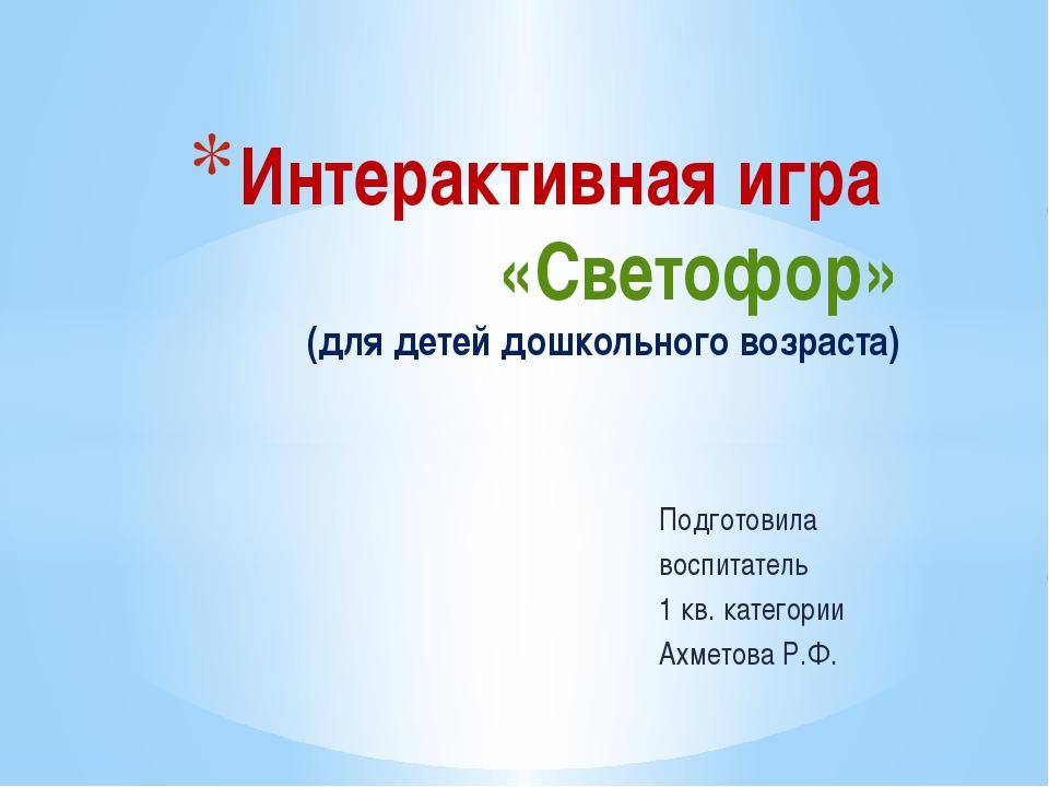 Подготовила воспитатель 1 кв. категории Ахметова Р.Ф. Интерактивная игра «Све...