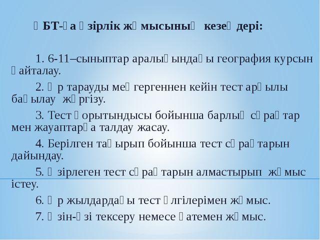 ҰБТ-ға әзірлік жұмысының кезеңдері:  1. 6-11–сыныптар аралығындағы гео...