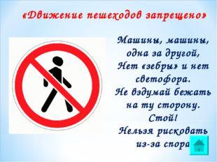 «Движение пешеходов запрещено» Машины, машины, одна за другой, Нет «зебры» и