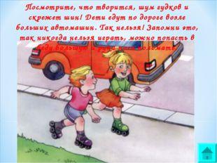 Посмотрите, что творится, шум гудков и скрежет шин! Дети едут по дороге возле