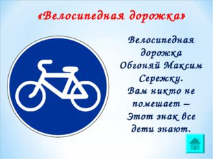 «Велосипедная дорожка» Велосипедная дорожка Обгоняй Максим Сережку. Вам никто