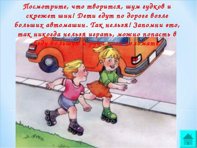 Посмотрите, что творится, шум гудков и скрежет шин! Дети едут по дороге возле...