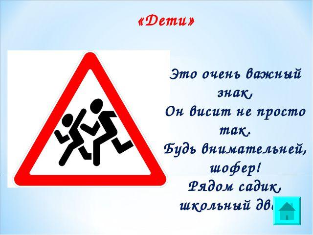 «Дети» Это очень важный знак, Он висит не просто так. Будь внимательней, шоф...