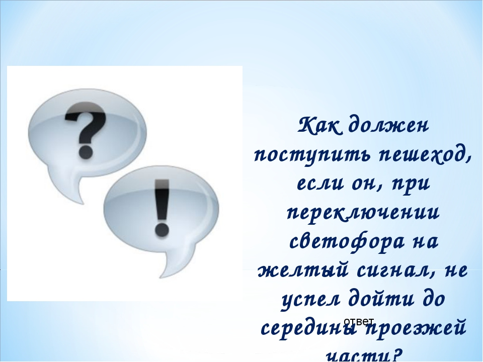 ответ Как должен поступить пешеход, если он, при переключении светофора на же...