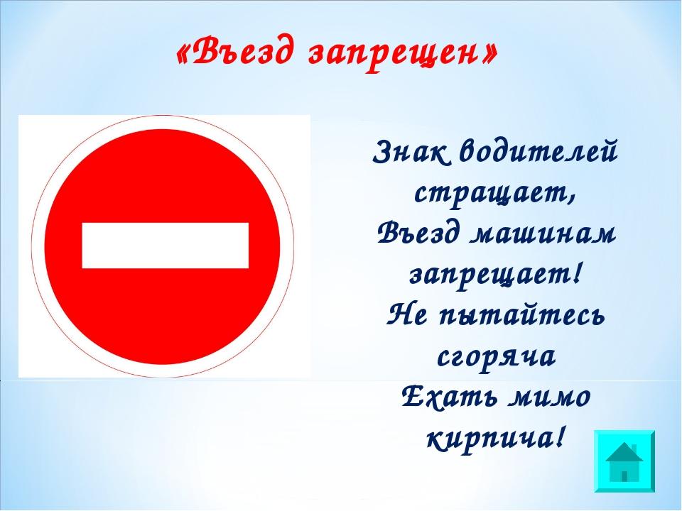 «Въезд запрещен» Знак водителей стращает, Въезд машинам запрещает! Не пытайте...