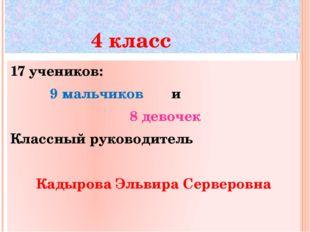 4 класс 17 учеников: 9 мальчиков и 8 девочек Классный руководитель Кадырова