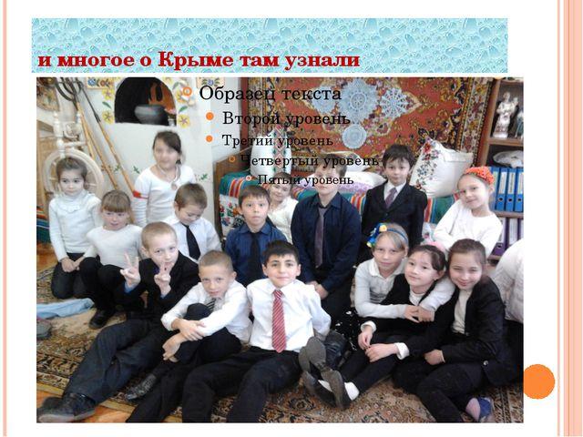и многое о Крыме там узнали