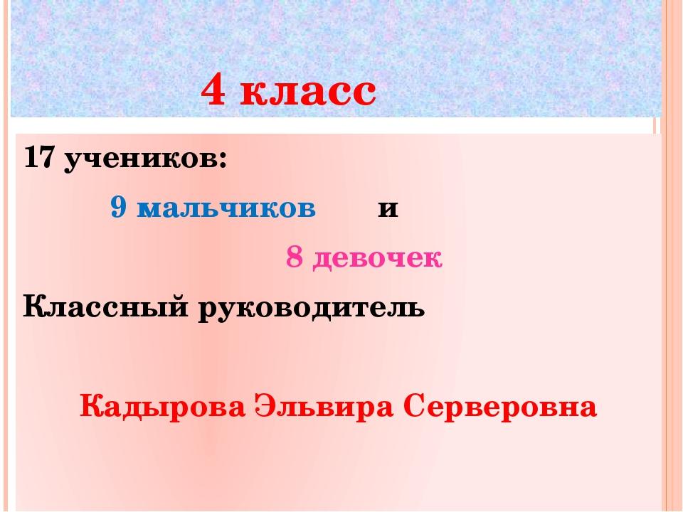 4 класс 17 учеников: 9 мальчиков и 8 девочек Классный руководитель Кадырова...