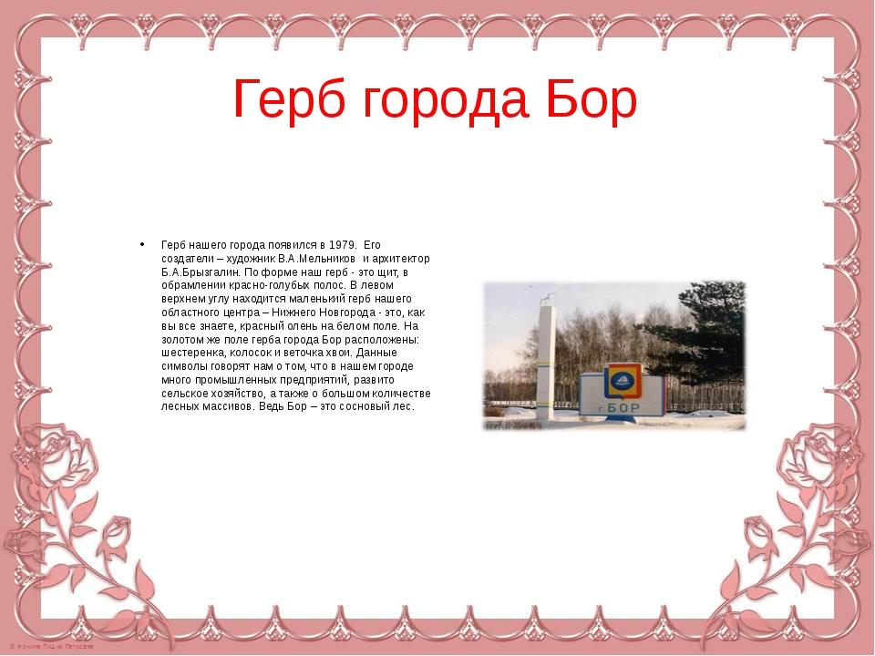 Герб города Бор Герб нашего города появился в 1979. Его создатели – художник...