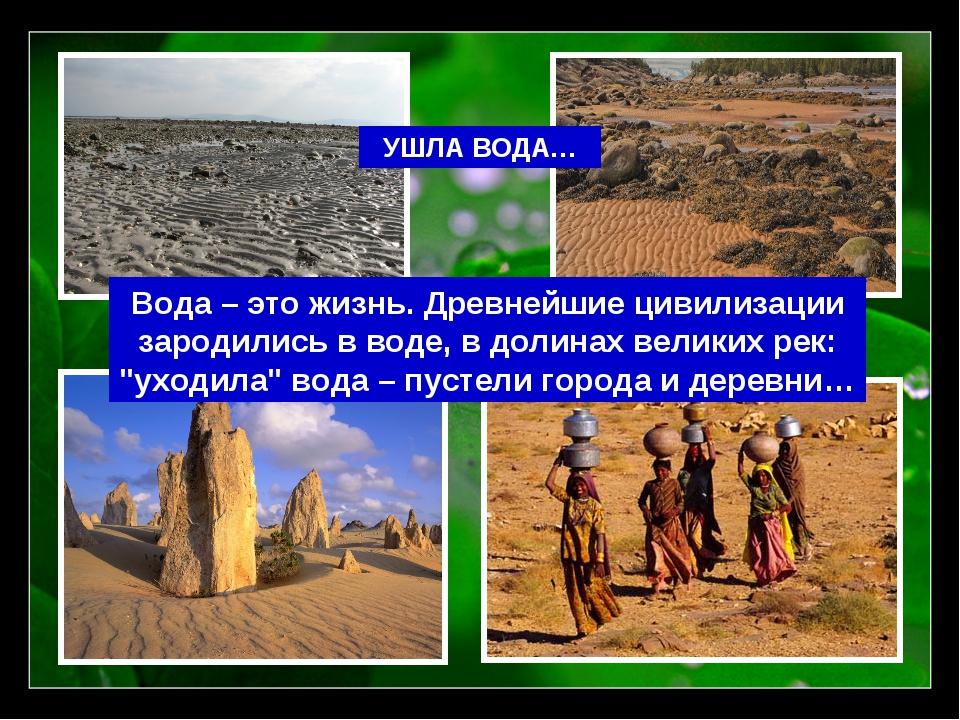 УШЛА ВОДА… Вода – это жизнь. Древнейшие цивилизации зародились в воде, в доли...