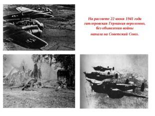 На рассвете 22 июня 1941 года гитлеровская Германия вероломно, без объявления
