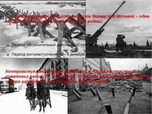 В конце сентября 1941 года началась битва под Москвой – одна из крупнейших б